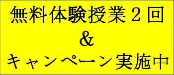 new_体験2回&キャン