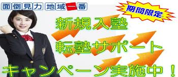 new_新規入塾・転塾サポート