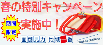 new_春の特別キャンペーン