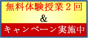 new_体験2回&キャン2