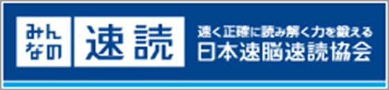 banner_soku