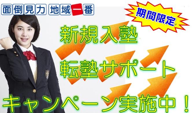 新規入塾・転塾サポート